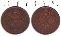 Изображение Монеты 1855 – 1881 Александр II 5 копеек 1873 Медь VF