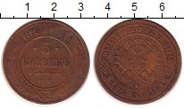 Изображение Монеты Россия 1855 – 1881 Александр II 5 копеек 1874 Медь VF