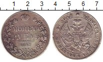 Изображение Монеты Россия 1825 – 1855 Николай I 1 рубль 1843 Серебро VF