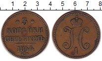 Изображение Монеты 1825 – 1855 Николай I 3 копейки 1844 Медь XF-