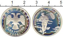 Монета Россия 1 рубль Серебро 2006 Proof фото