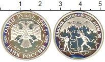 Изображение Монеты Россия 1 рубль 1997 Серебро Proof- Зимние Олимпийские и