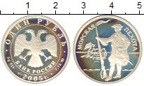 Изображение Монеты Россия 1 рубль 2005 Серебро Proof- Морская  пехота