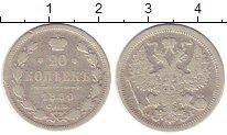 Изображение Монеты 1881 – 1894 Александр III 20 копеек 1889 Серебро VF СПБ АГ