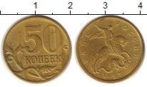 Изображение Монеты Россия 50 копеек 1997 Латунь UNC-