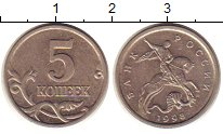 Изображение Монеты Россия 5 копеек 1998 Медно-никель UNC-