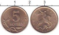 Изображение Монеты Россия 5 копеек 1997 Медно-никель UNC-