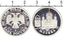 Изображение Монеты Россия 1 рубль 1997 Серебро Proof 850 - летие  Москвы