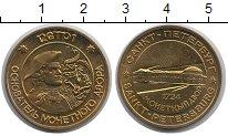 Изображение Монеты Россия жетон 0 Латунь UNC