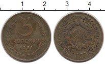 Изображение Монеты Россия СССР 3 копейки 1931 Латунь VF