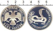 Изображение Монеты Россия 1 рубль 1994 Серебро Proof