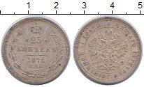 Изображение Монеты 1855 – 1881 Александр II 25 копеек 1878 Серебро UNC-