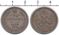 Изображение Монеты Россия 1855 – 1881 Александр II 20 копеек 1859 Серебро XF