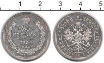 Изображение Монеты 1855 – 1881 Александр II 25 копеек 1859 Серебро UNC-