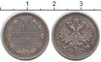 Изображение Монеты 1855 – 1881 Александр II 10 копеек 1859 Серебро XF