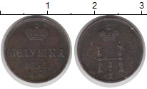 Изображение Монеты 1825 – 1855 Николай I 1 полушка 1855 Медь XF ЕМ