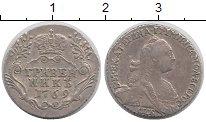 Изображение Монеты Россия 1762 – 1796 Екатерина II 1 гривенник 1769 Серебро XF