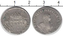 Изображение Монеты 1741 – 1761 Елизавета Петровна 1 гривенник 1741 Серебро XF