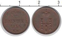 Изображение Монеты 1825 – 1855 Николай I 1 полушка 1850 Медь XF