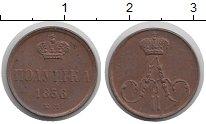 Изображение Монеты Россия 1855 – 1881 Александр II 1 полушка 1856 Медь XF
