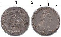 Изображение Монеты Россия 1762 – 1796 Екатерина II 1 гривенник 1778 Серебро XF