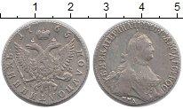 Изображение Монеты 1762 – 1796 Екатерина II 1 полуполтинник 1765 Серебро XF