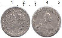 Изображение Монеты 1762 – 1796 Екатерина II 20 копеек 1764 Серебро XF