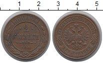 Изображение Монеты 1894 – 1917 Николай II 2 копейки 1900 Медь VF