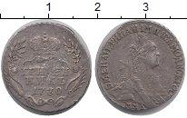 Изображение Монеты Россия 1762 – 1796 Екатерина II 1 гривенник 1770 Серебро VF
