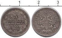 Изображение Монеты 1855 – 1881 Александр II 5 копеек 1863 Серебро XF
