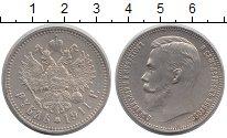 Изображение Монеты 1894 – 1917 Николай II 1 рубль 1911 Серебро UNC-