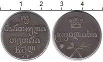 Изображение Монеты 1825 – 1855 Николай I 2 абаза 1830 Серебро XF