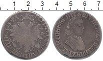 Изображение Монеты Россия 1689 – 1725 Петр I 1 полтина 1704 Серебро VF