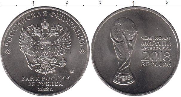 Картинка Мелочь Россия 25 рублей Медно-никель 2017
