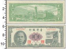 Изображение Боны Китай 1 юань 0  UNC