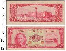 Изображение Боны Китай 5 юаней 0  UNC