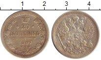 Изображение Монеты 1894 – 1917 Николай II 20 копеек 1907 Серебро XF