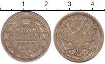 Изображение Монеты 1881 – 1894 Александр III 20 копеек 1893 Серебро VF СПБ  АГ