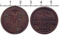 Изображение Монеты 1825 – 1855 Николай I 1 копейка 1841 Медь XF