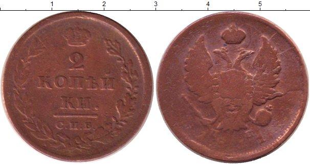 Картинка Монеты 1801 – 1825 Александр I 2 копейки Медь 1811