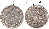 Изображение Монеты 1894 – 1917 Николай II 10 копеек 1912 Серебро XF