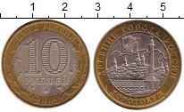 Изображение Монеты Россия 10 рублей 2003 Биметалл XF ММД. Древние  города