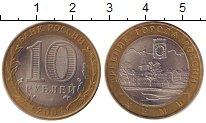 Изображение Монеты Россия 10 рублей 2004 Биметалл XF СПМД. Древние  город
