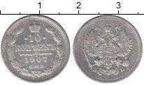 Изображение Монеты 1894 – 1917 Николай II 10 копеек 1907 Серебро XF СПБ  ЭБ