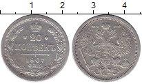Изображение Монеты 1894 – 1917 Николай II 20 копеек 1907 Серебро VF