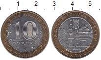 Изображение Монеты Россия 10 рублей 2004 Биметалл UNC-