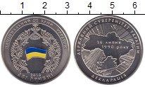 Изображение Монеты Украина 2 гривны 2010 Медно-никель UNC Декларация о суверен