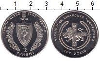Изображение Монеты Украина 2 гривны 2010 Медно-никель UNC 100 лет Украинскому