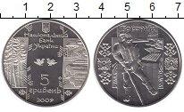 Изображение Монеты Украина 5 гривен 2009 Медно-никель UNC Бокорам