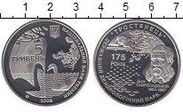 Изображение Монеты Украина 5 гривен 2008 Медно-никель UNC Дендрологический пар
